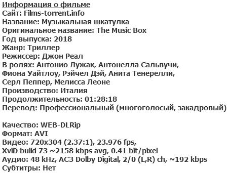 Музыкальная шкатулка (2018)
