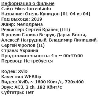 Отель Купидон (2019)