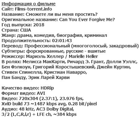 Сможете ли вы меня простить? (2018)
