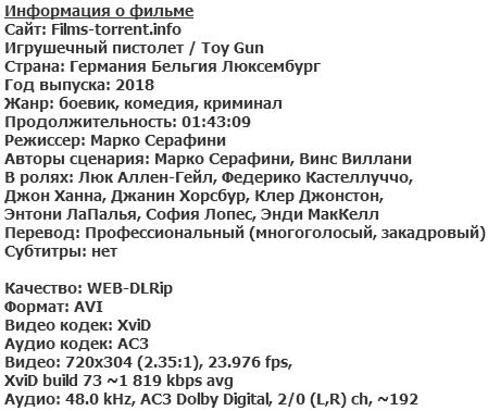 Игрушечный пистолет (2018)