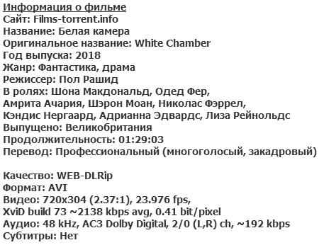 Белая камера (2018)
