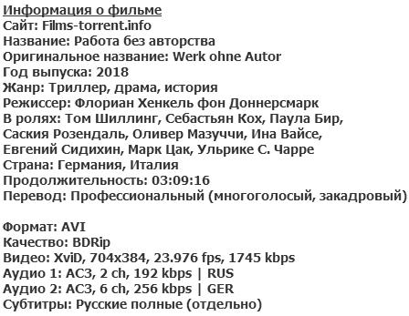 Работа без авторства (2018)
