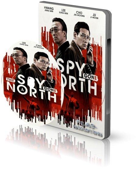 Шпион пошёл на Север (2018)