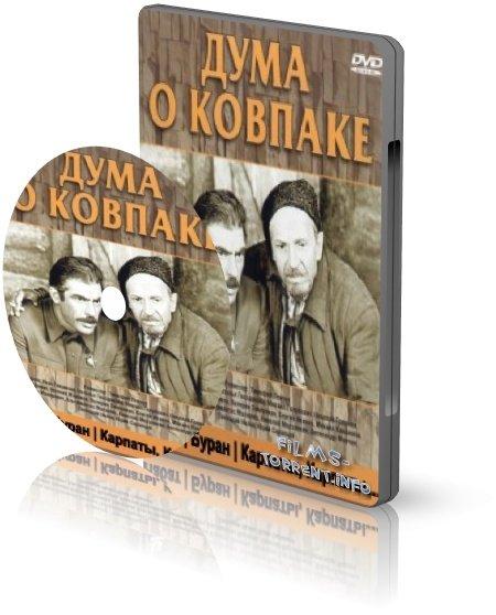 Дума о Ковпаке. Трилогия (1973-1976)