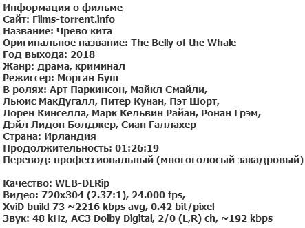 Чрево кита (2018)