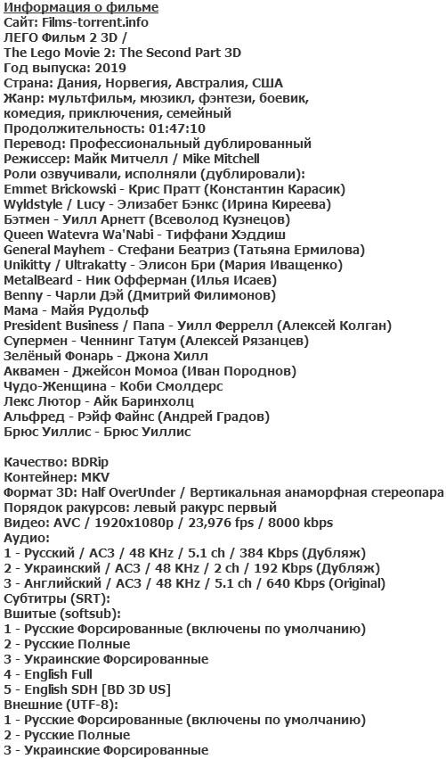 ЛЕГО Фильм 2 3D (2019)