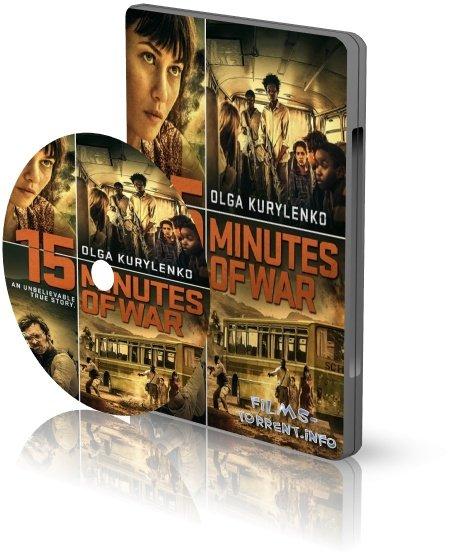 Пятнадцать минут войны (2019)