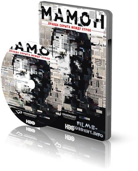 Мамон (2015)