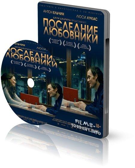 Последние любовники (2016)