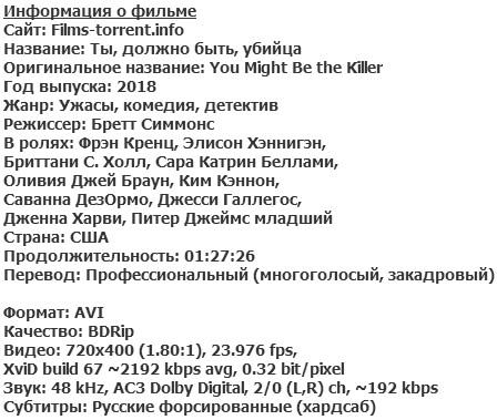 Ты, должно быть, убийца (2018)