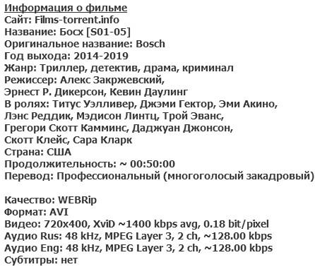 Босх (2014-2019)