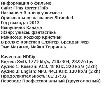 В плену у космоса (2013)