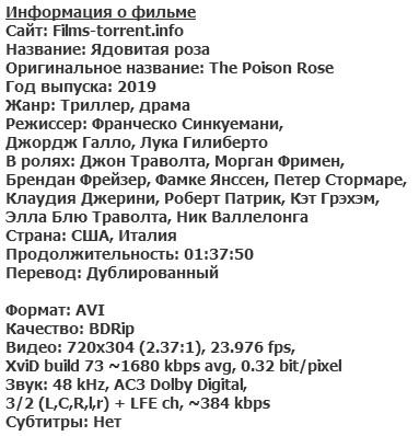 Ядовитая роза (2019)