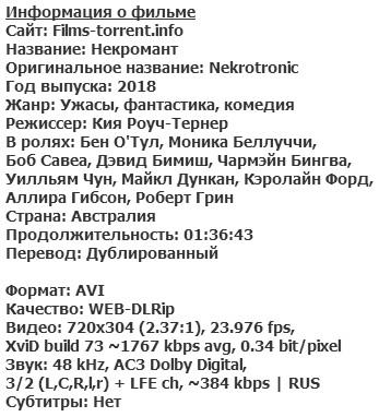Некромант (2018)
