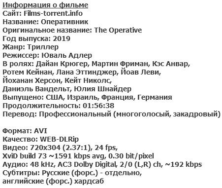 Оперативник (2019)