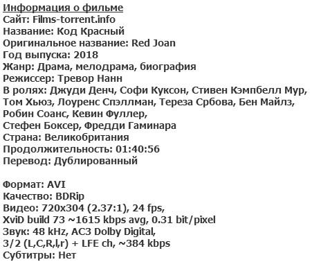 Код Красный (2019)