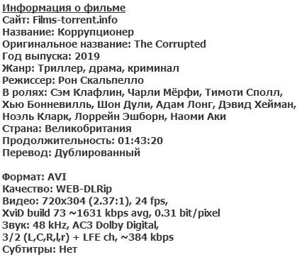 Коррупционер (2019)