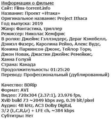 Проект «Итака» (2019)