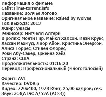 Волчье логово (2013)