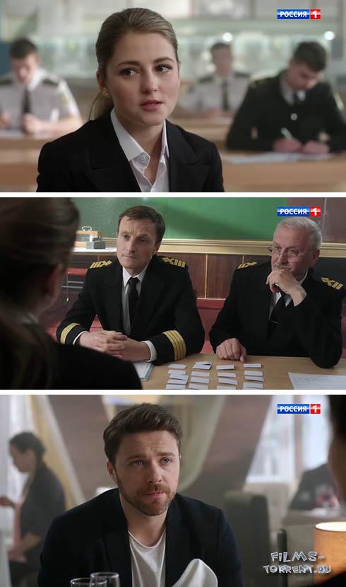 Капитанша 2 сезон (2019)