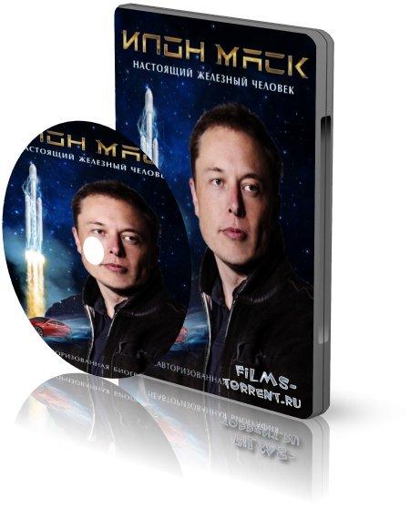 Илон Маск: Настоящий железный человек (2018)