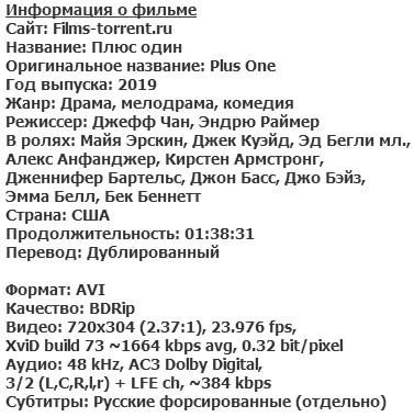 Плюс один (2019)