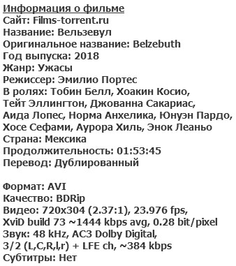 Вельзевул (2018)