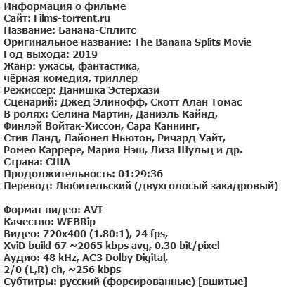Банана-Сплитс (2019)