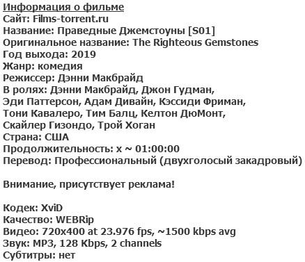 Праведные Джемстоуны (2019)