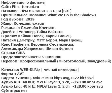 Чем мы заняты в тени (2019)