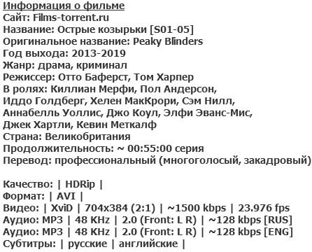 Острые козырьки. Все сезоны (2013-2019)