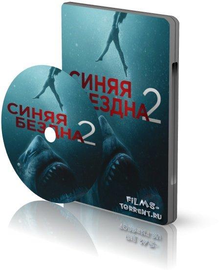 Синяя бездна 2 (2019)