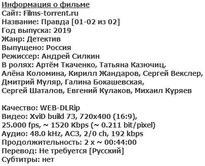 Правда (2019)