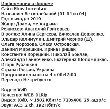 Без колебаний (2019)
