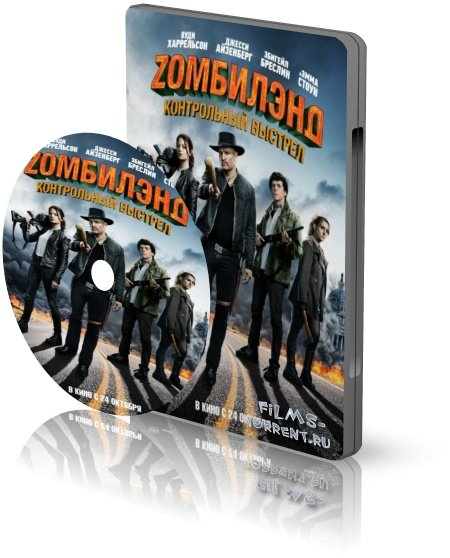 Zомбилэнд: Контрольный выстрел (2019)