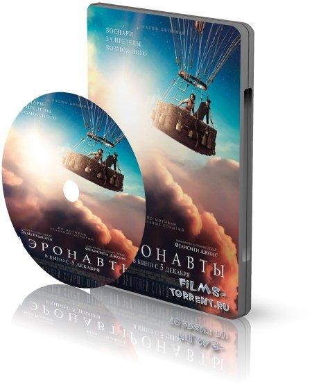 Аэронавты (2019)