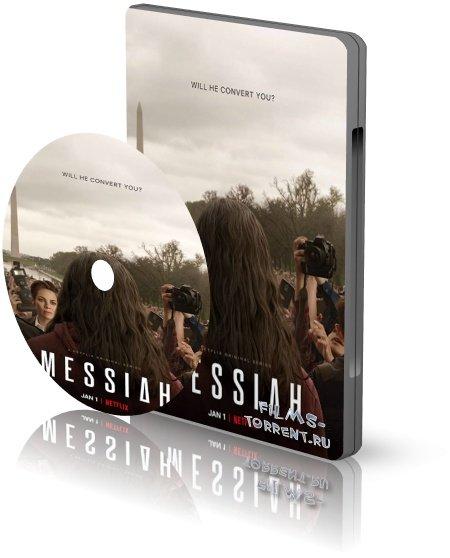 Мессия (2020)