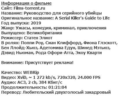 Руководство для серийного убийцы (2019)