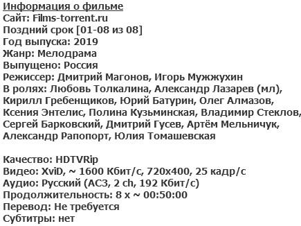 Поздний срок (2019)