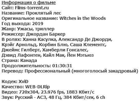 Проклятый лес (2019)