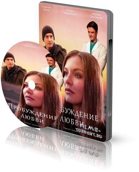 Пробуждение любви (2020)