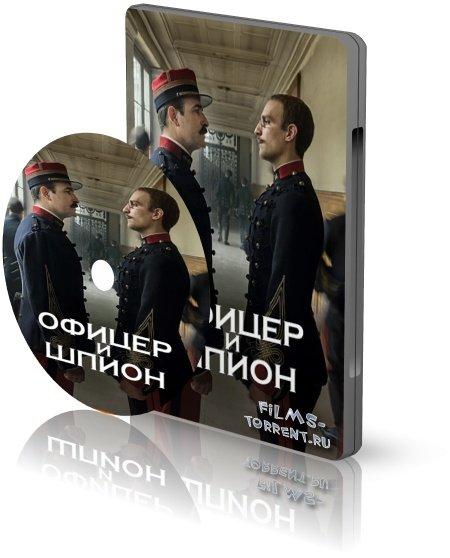 Офицер и шпион (2019)