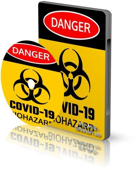Пандемия: Коронавирус (2020)