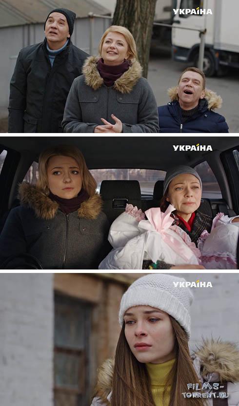 Дочки (2020)