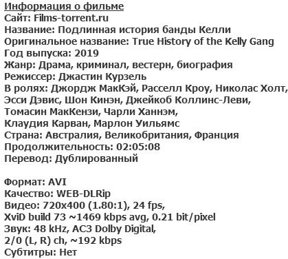 Подлинная история банды Келли (2019)