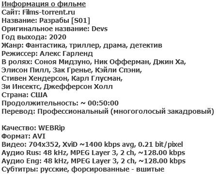 Разрабы (2020)
