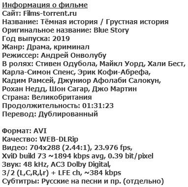 Тёмная история (2019)