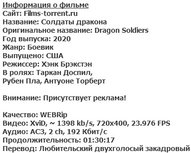 Солдаты дракона (2020)