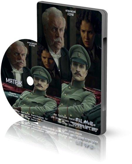 Мятеж (2020)