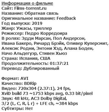 Обратная связь (2019)